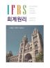 IFRS 회계원리(7판)