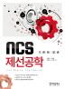 제선공학(NCS 기준에 맞춘)