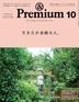 [해외]안도프리미엄 &PREMIUM 2020.10
