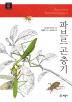 파브르 곤충기(계몽사 주니어 클래식 4)(양장본 HardCover)
