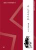 라 트라비아타(진형준 교수의 세계문학컬렉션 42)