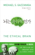 뇌는 윤리적인가(The Ethical Brain)
