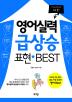 영어실력 급상승 표현 BEST: 대화(MP3CD1장포함)