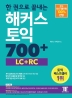 해커스 토익 700+ LC+RC(한 권으로 끝내는)