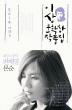 몬순(제38회 이상문학상 작품집 2014년)