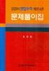 공업수학 문제풀이집(길잡이)(개정판 4판)