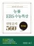 고등 독서(상) 변형 문제 560제(2021)(2022 수능대비)(능률 EBS 수능특강)