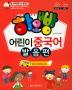 어린이 중국어 발음편(Work Book)(하오빵)(CD1장포함)