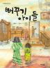 뻐꾸기 아이들(아이앤북 문학나눔 14)