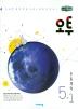 초등 과학 5-1(2019)(오투)
