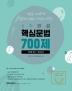 4주 완성 핵심문법 700제 단원별 정리+실전문제(2020)(커넥츠 공단기)