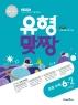 초등 수학 6-2(2019)(유형맞짱)
