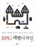 RPG ����������