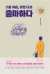 [책리뷰] 스물아홉, 취업대신 출마하다 by 오창석