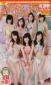 [����]AKB48������!��髤�� ''15