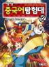 씽씽 중국어 탐험대. 12: 마지막 모험, 새로운 시작