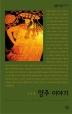 양주 이야기(살림지식총서 134)
