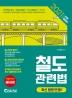 철도관련법(2021)(전면개정판)