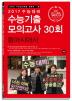 고등 동아시아사 수능기출 모의고사 30회(2017 수능대비)
