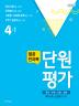 열공 전과목 단원평가 4-1(2018)