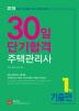 주택관리사 1차 기출편(30일 단기합격)(2018)