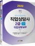 직업상담사 2급 2차 직업상담실무(2020)(Only1)(전2권)