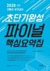간호사 국가고시 초단기완성 파이널 핵심요약집(2020)