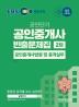 공인중개사법령 및 중개실무 빈출문제집(공인중개사 2차)(2020)(EBS 공인단기)