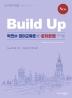 Build Up 박현수 영어교육론 4 [문제은행](New)