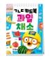 ㄱㄴㄷ 카드북: 과일(뽀롱뽀롱 뽀로로)(스프링)