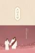 쓰담쓰닮 묵상다이어리(2021)(햇살콩)