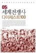 세계전쟁사 다이제스트 100(DIGEST 100 SERIES 5)