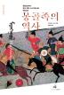 몽골족의 역사(역사모노그래프 1)