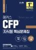 2021 해커스 CFP 지식형 핵심문제집(개정판)