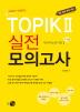 TOPIK 2 ���� ���ǰ��(������ �����ϴ�)(CD1������)