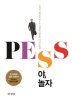 PESS��, ����(���庻 HardCover)