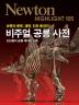비주얼 공룡 사전(Newton Highlight 105)