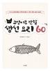 고양이도 반할 생선요리 60