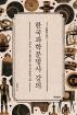 한국과학문명사 강의(신동원 교수의)(양장본 HardCover)