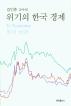 위기의 한국 경제(김인준 교수의)(양장본 HardCover)