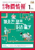 물가정보 세트(종합)(2018)(1월호)