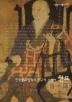 원효 : 한국불교철학의 선구적 사상가(살림지식총서 327)
