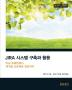 JIRA 시스템 구축과 활용(acorn+PACKT 시리즈)
