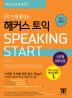 해커스 토익 TOEIC Speaking Start(토익스피킹 스타트)(2주 만에 끝내는)(개정판)