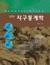 지구통계학(개정판)(GEO Series 8)(양장본 HardCover)