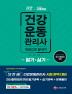 건강운동관리사 필기+실기 한권으로 끝내기(2019)(개정판)(양장본 HardCover)
