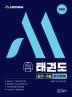 M스포츠지도사 태권도 실기ㆍ구술 완전정복(2021)(개정판)