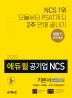 공기업 NCS 기본서 with PSAT(2019 하반기)(에듀윌)