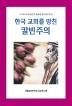 한국 교회를 망친 칼빈주의(솔로몬 성경공부 시리즈 17)