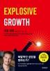 폭발 성장